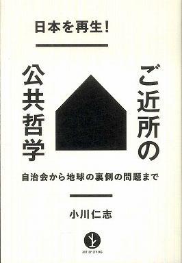日本を再生!ご近所の公共哲学―自治会から地球の裏側の問題まで