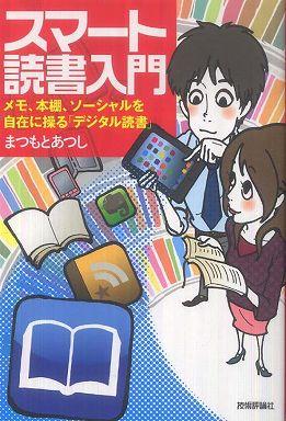 スマート読書入門―メモ、本棚、ソーシャルを自在に操る「デジタル読書」