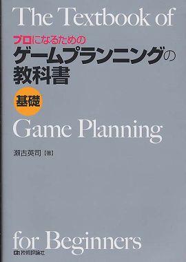 プロになるためのゲームプランニングの教科書 基礎
