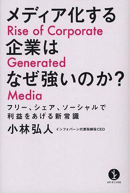 メディア化する企業はなぜ強いのか?―フリー、シェア、ソーシャルで利益をあげる新常識