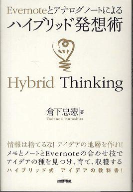 Evernoteとアナログノートによるハイブリッド発想術