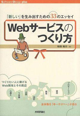 Webサービスのつくり方―「新しい」を生み出すための33のエッセイ
