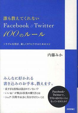誰も教えてくれないFacebook & Twitter100のルール―トラブルを防ぎ、楽しくやりとりするためのコツ