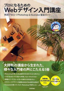 プロになるためのWebデザイン入門講座―実践で役立つPhotoshop & Illustrator徹底ガイド