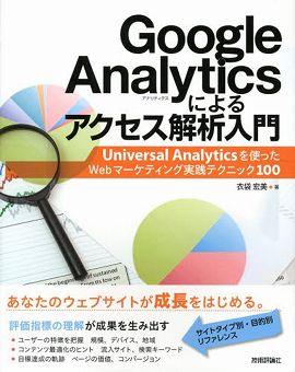 Google Analyticsによるアクセス解析入門―Universal Analyticsを使ったWebマーケティング実践テクニック100