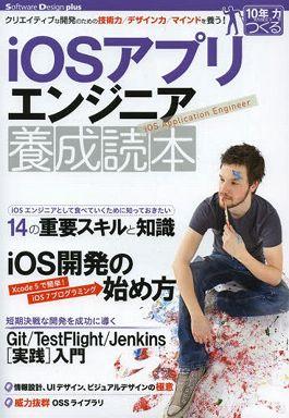 iOSアプリエンジニア養成読本 - クリエイティブな開発のための技術力/デザイン力/マ