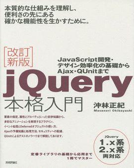jQuery本格入門―JavaScript開発・デザイン効率化の基礎からAjax・QUnitまで (改訂新版)