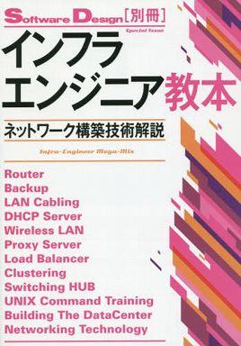 インフラエンジニア教本―ネットワーク構築技術解説