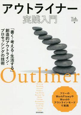 アウトライナー実践入門―「書く・考える・生活する」創造的アウトライン・プロセッシングの技術