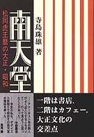 南天堂―松岡虎王麿の大正・昭和