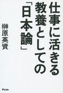 仕事に活きる教養としての「日本論」