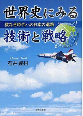 世界史にみる技術と戦略 - 核なき時代への日本の進路