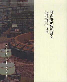 図書館が街を創る。―「武雄市図書館」という挑戦