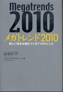 メガトレンド2010―新しい資本主義をつくる7つのトレンド