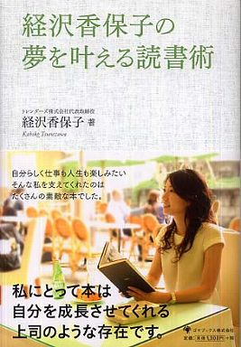 経沢香保子の夢を叶える読書術