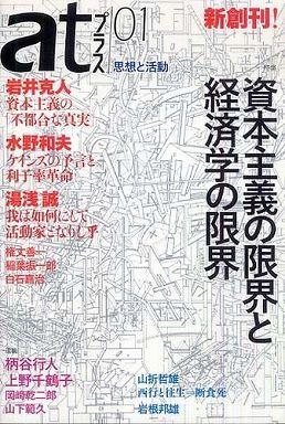 atプラス 〈01〉 - 思想と活動 特集:資本主義の限界と経済学の限界