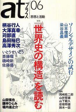 atプラス 〈06(2010.11)〉 - 思想と活動 特集:『世界史の構造』を読む