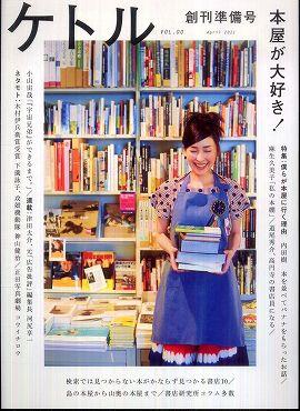 ケトル 〈vol.00(April 20〉 特集:僕らが本屋に行く理由