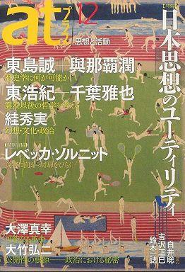 atプラス 〈12(2012.5)〉 - 思想と活動 特集:日本思想のユーティリティ
