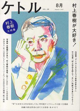 ケトル 〈vol.08(August 2〉 特集:村上春樹が大好き!
