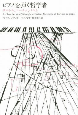 ピアノを弾く哲学者―サルトル、ニーチェ、バルト