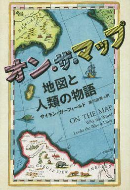 オン・ザ・マップ―地図と人類の物語