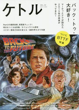 ケトル 〈vol.24(April 20〉 特集:バック・トゥ・ザ・フューチャーが大好き!