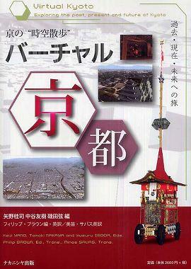 バーチャル京都―過去・現在・未来への旅