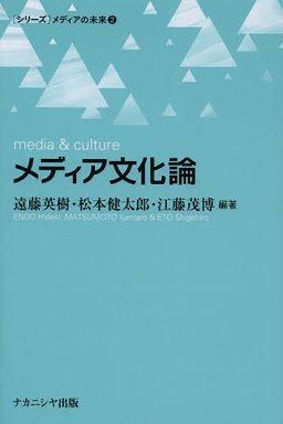 メディア文化論
