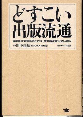 どすこい出版流通―筑摩書房「蔵前新刊どすこい」営業部通信1999‐2007