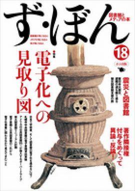 ず・ぼん 〈18〉 - 図書館とメディアの本 特集:電子化への見取り図/震災と図書館