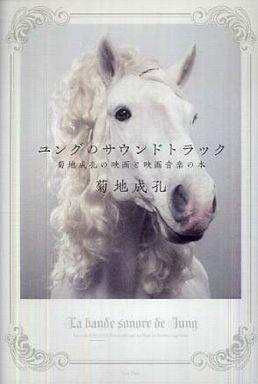 ユングのサウンドトラック―菊地成孔の映画と映画音楽の本