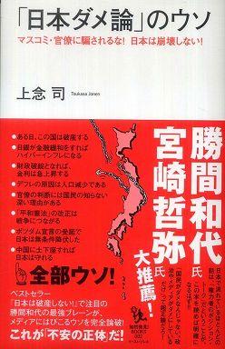 「日本ダメ論」のウソ―マスコミ・官僚に騙されるな!日本は崩壊しない!