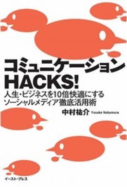 コミュニケーションHACKS!―人生・ビジネスを10倍快適にするソーシャルメディア徹底活用術