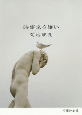 時事ネタ嫌い (文庫ぎんが堂)