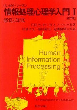 情報処理心理学入門 〈1〉 感覚と知覚