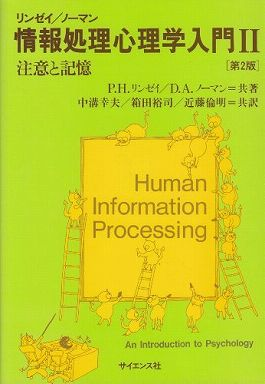 情報処理心理学入門 〈2〉 注意と記憶
