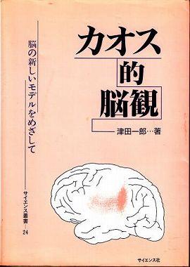 カオス的脳観―脳の新しいモデルをめざして