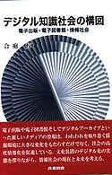 デジタル知識社会の構図―電子出版・電子図書館・情報社会