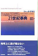 21世紀事典