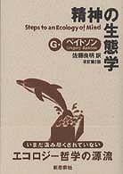 精神の生態学 (改訂第2版)