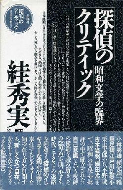 探偵のクリティック―昭和文学の臨界 〓@5FA3秀実評論集