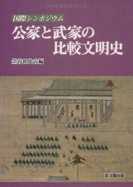 国際シンポジウム 公家と武家の比較文明史