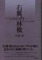 """右翼の林檎―""""禁じられた""""思想の系譜を飲み下すために"""