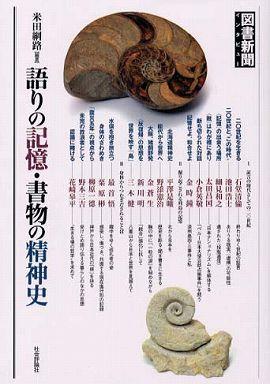語りの記憶・書物の精神史―図書新聞インタビュー