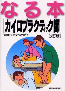 なる本 カイロプラクティック師 (改訂版)