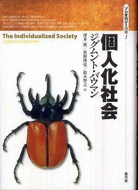 個人化社会