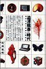 渋沢龍彦の時代―幼年皇帝と昭和の精神史