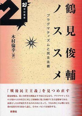 鶴見俊輔ノススメ―プラグマティズムと民主主義