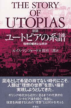 ユートピアの系譜―理想の都市とは何か (新版)